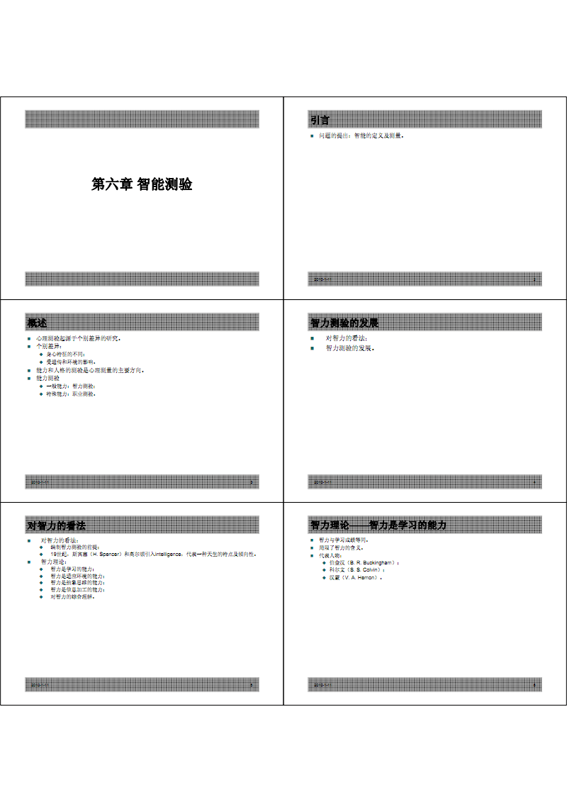 心理测量06_智能测验.pdf