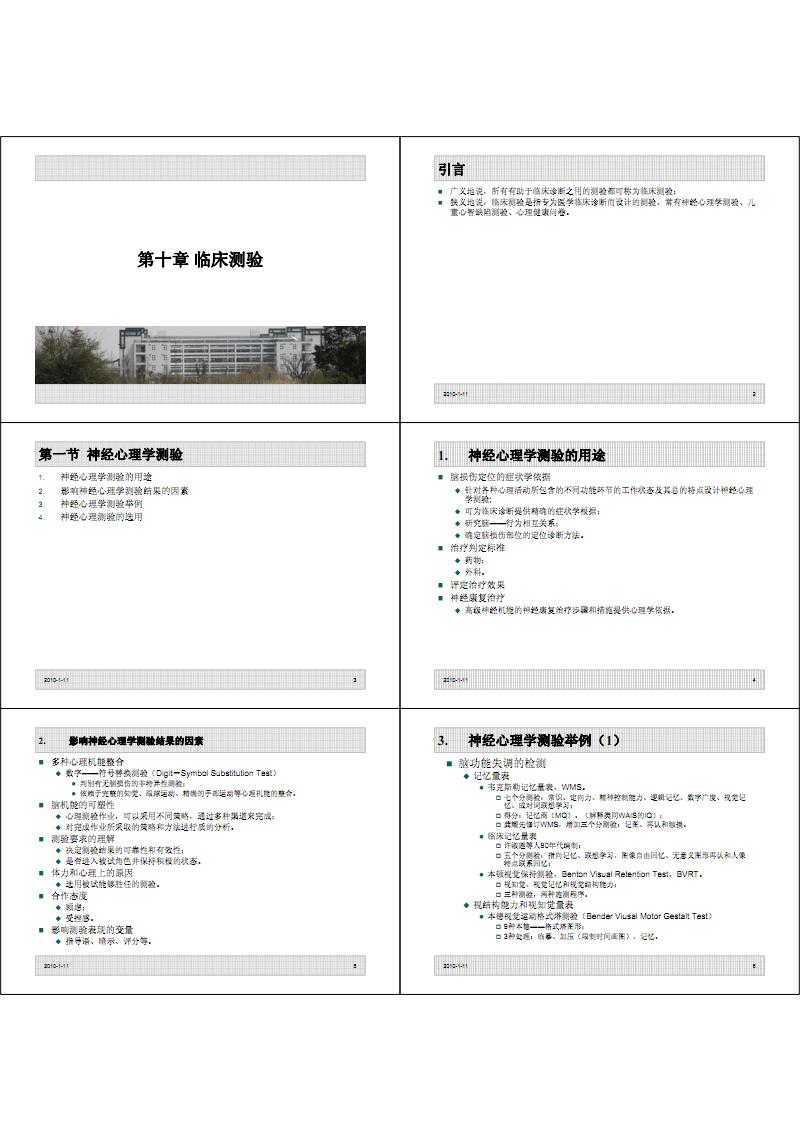 心理测量10_临床测验.pdf