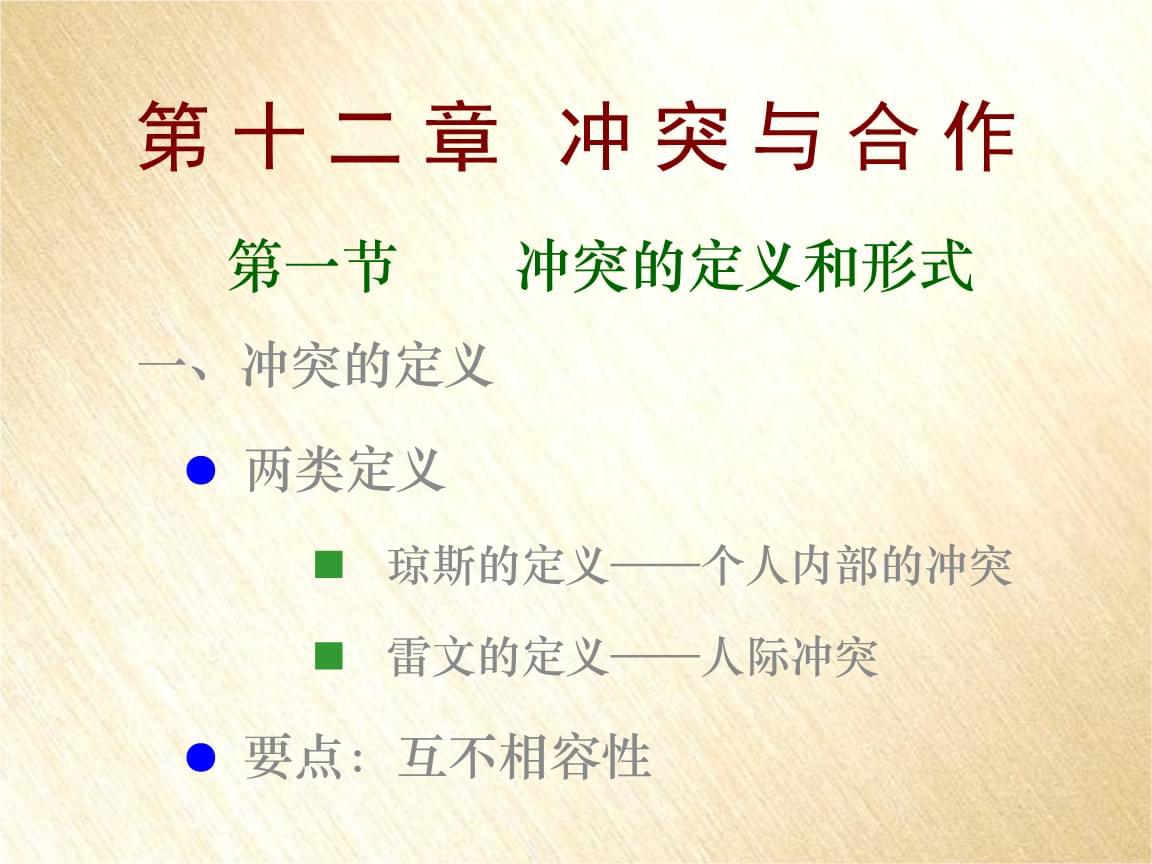 社会心理学课件6.ppt