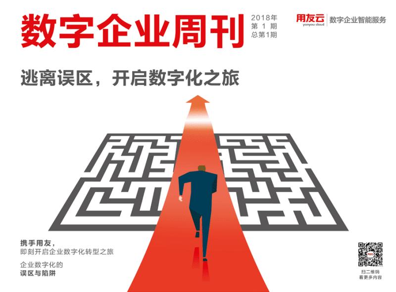 1-数字企业周刊第一期.pdf