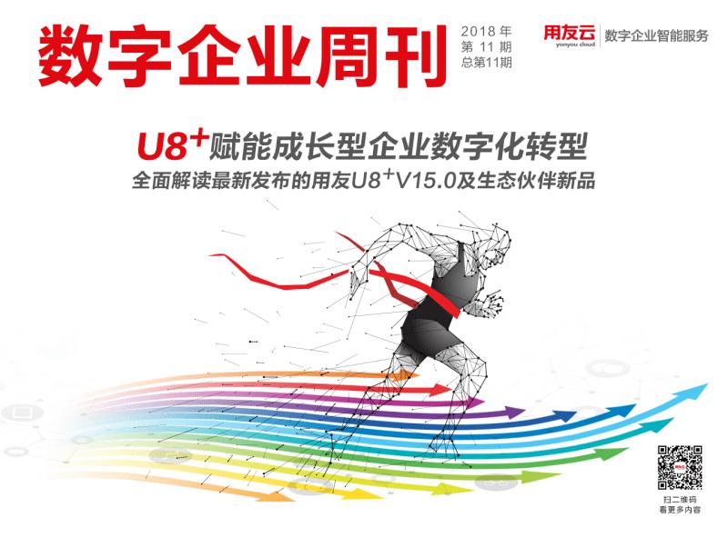 11-《数字企业周刊》总第11期.pdf