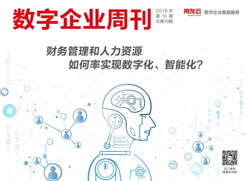 10-数字企业周刊 总第10期.pdf