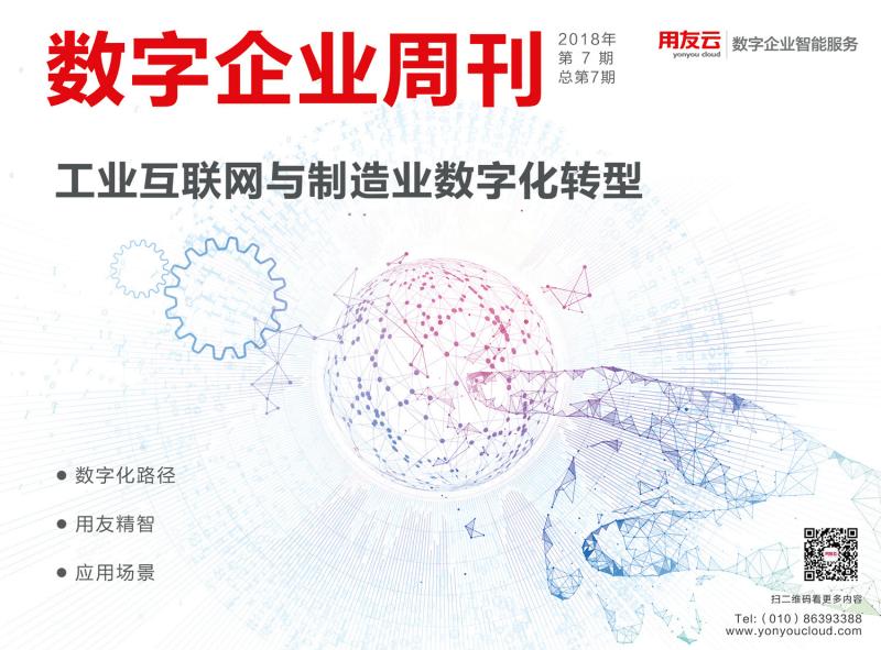 7-数字企业周刊总第7期.pdf