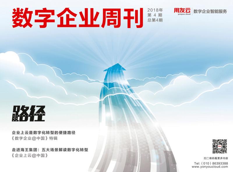 4-数字企业周刊4期.pdf