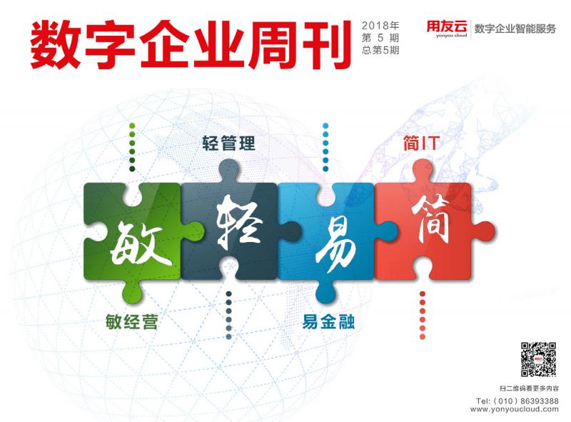 5-数字企业周刊总第5期.pdf