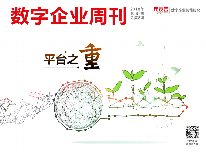 8-《数字企业周刊》总第8期.pdf