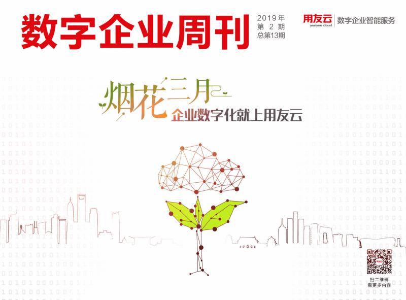 13-《数字企业周刊》总第13期.pdf