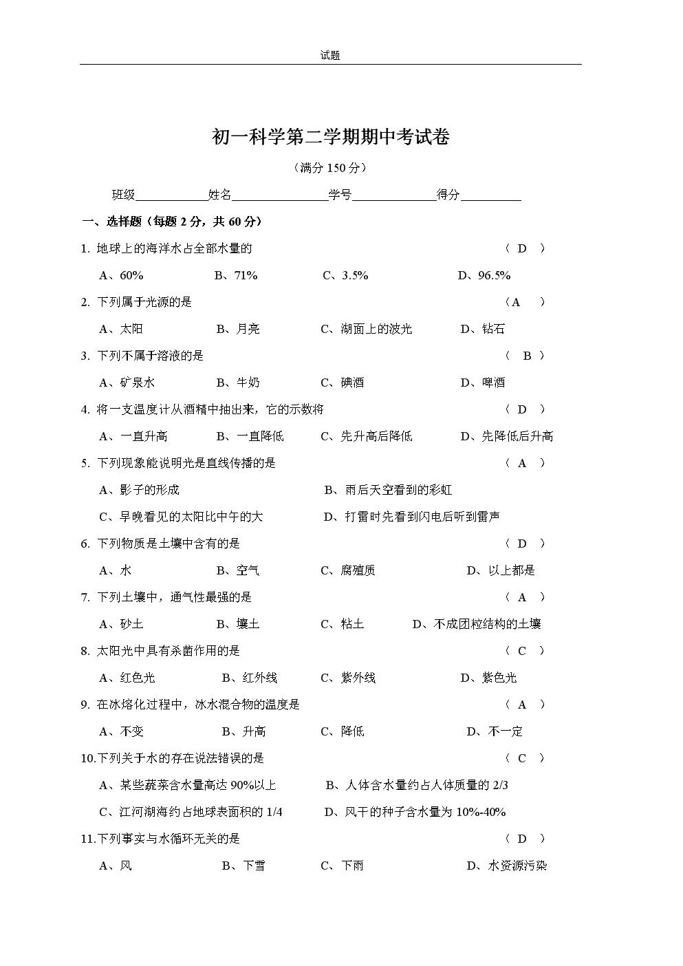 初一科学第二学期期中考试卷.doc