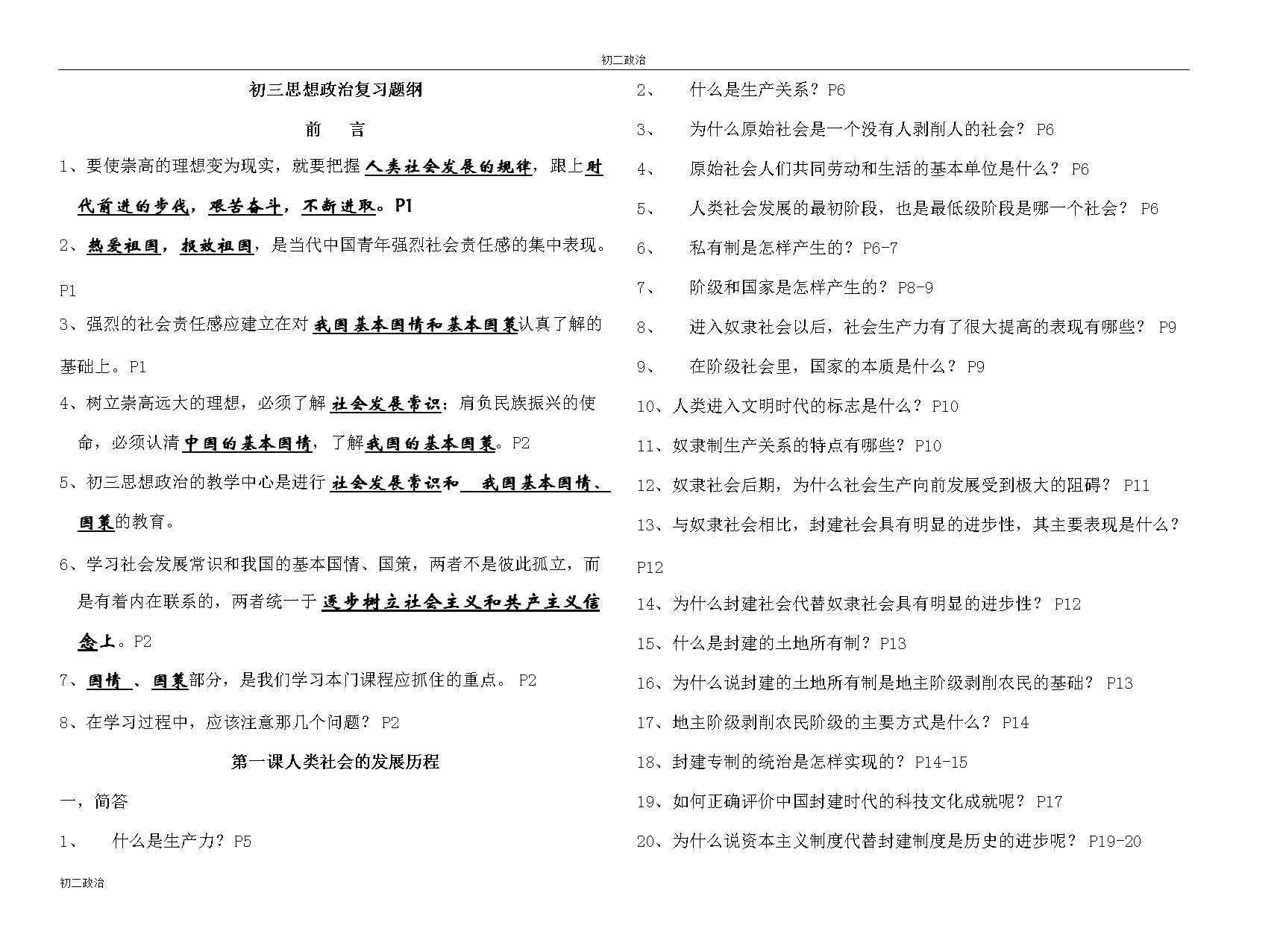 初三思想政治复习题纲.doc