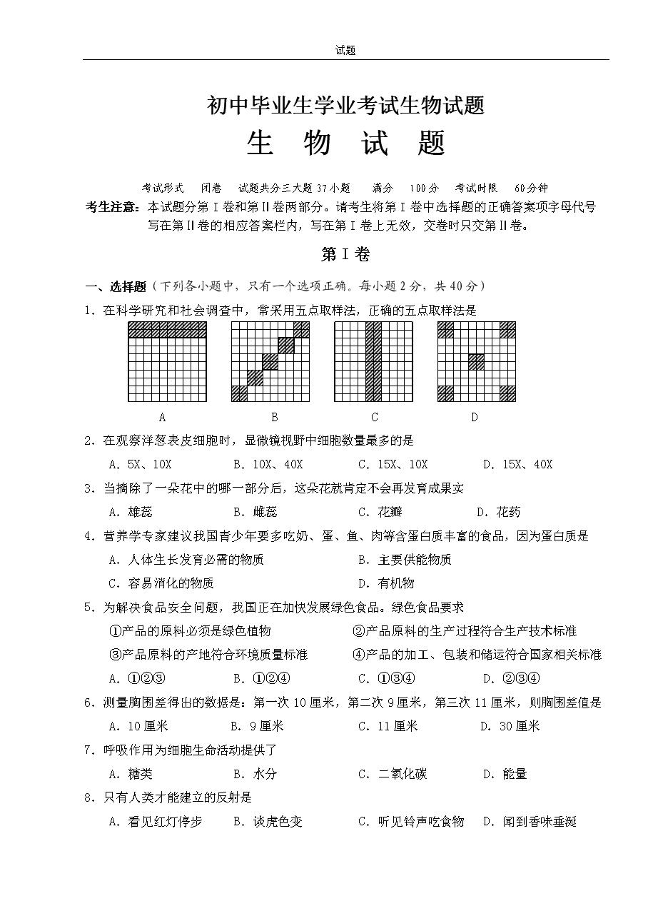 初中毕业生学业考试生物试题.doc