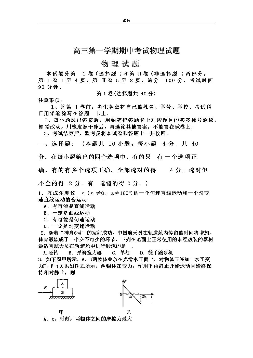 高三第一学期期中考试物理试题.doc