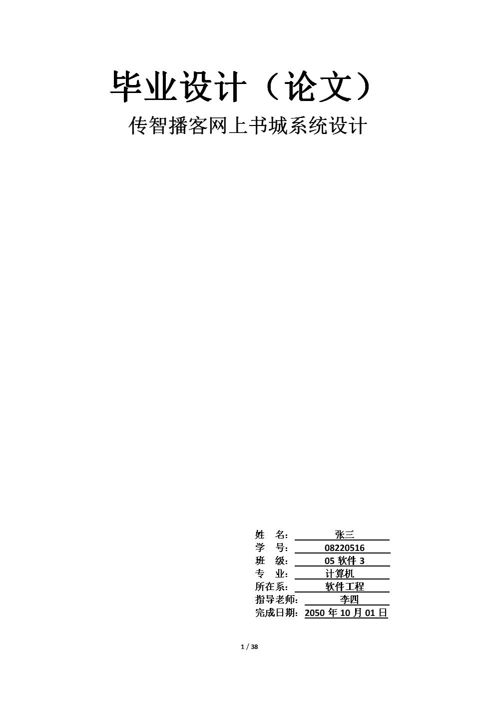 传智播客网上书城-设计与实现论文.doc