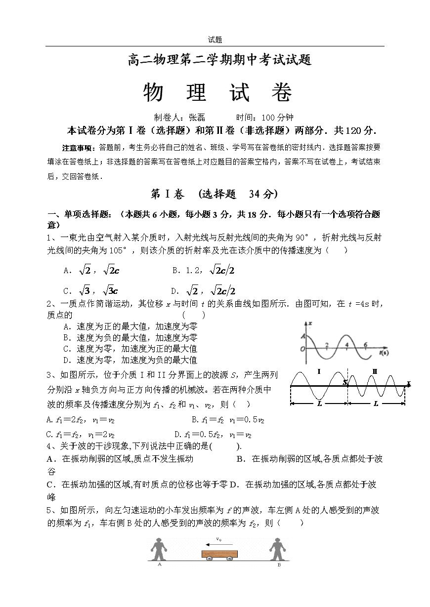高二物理第二学期期中考试试题.doc
