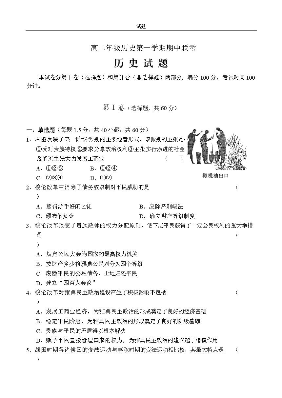 高二年级历史第一学期期中联考.doc