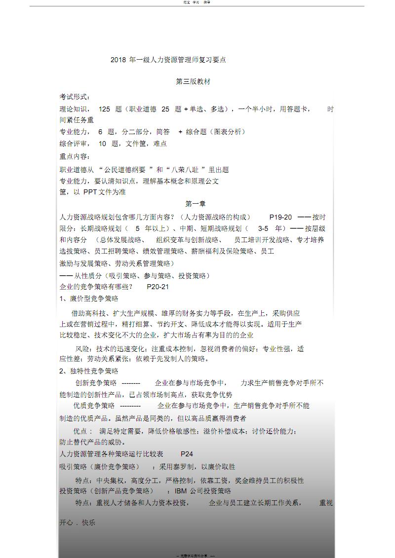 最新2019年最新一级人力资源管理师复习要点.docx.pdf