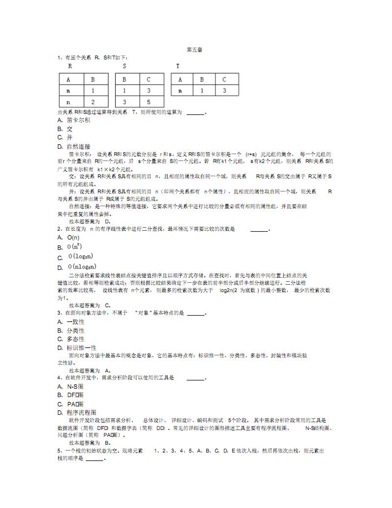 最新全国计算机等级考试二级c++题库5(共17套).pdf