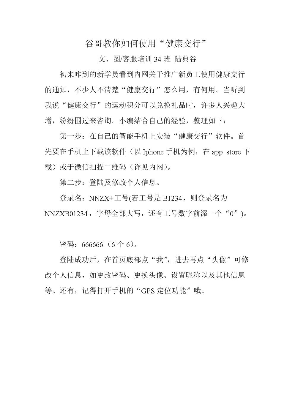谷哥教你如何使用健康交行.doc