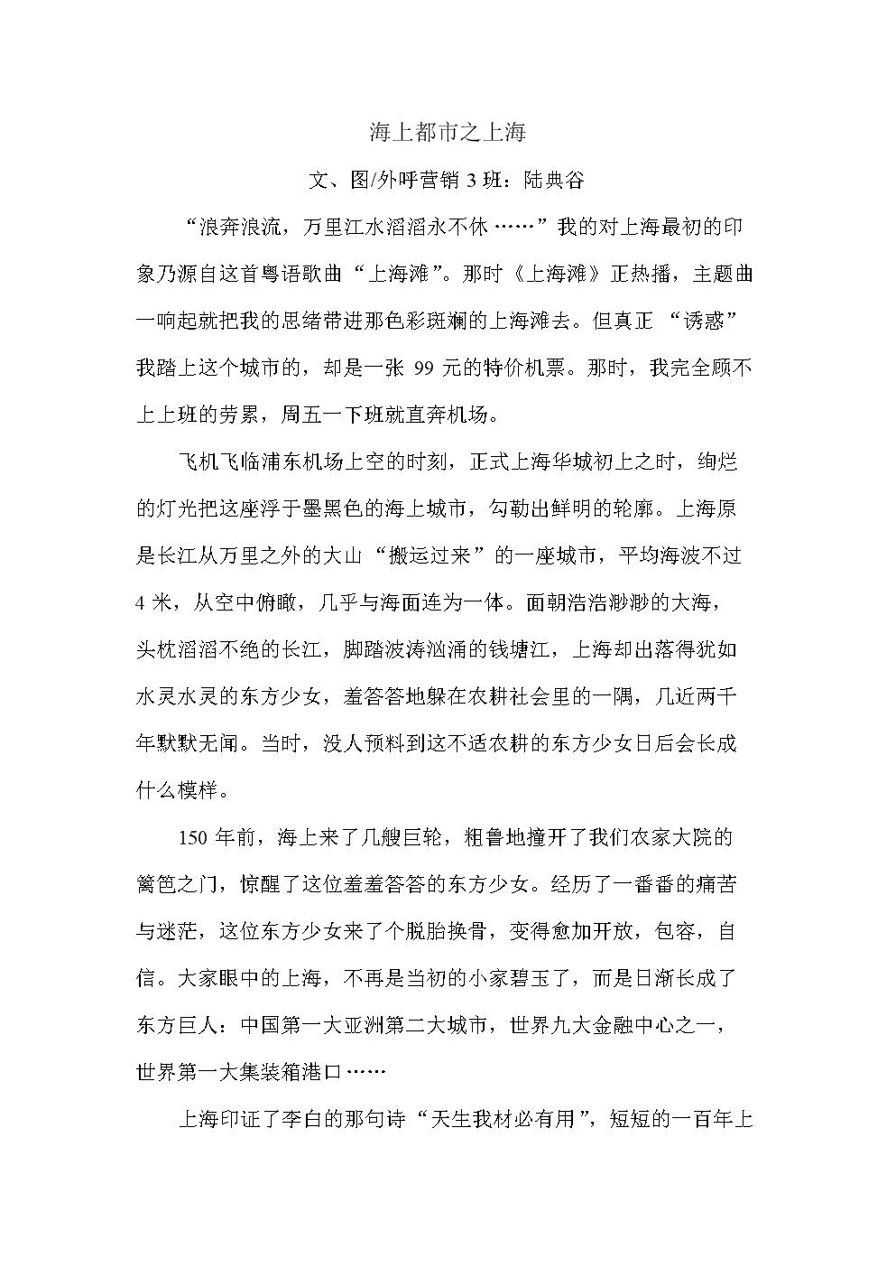 海上都市之上海.doc