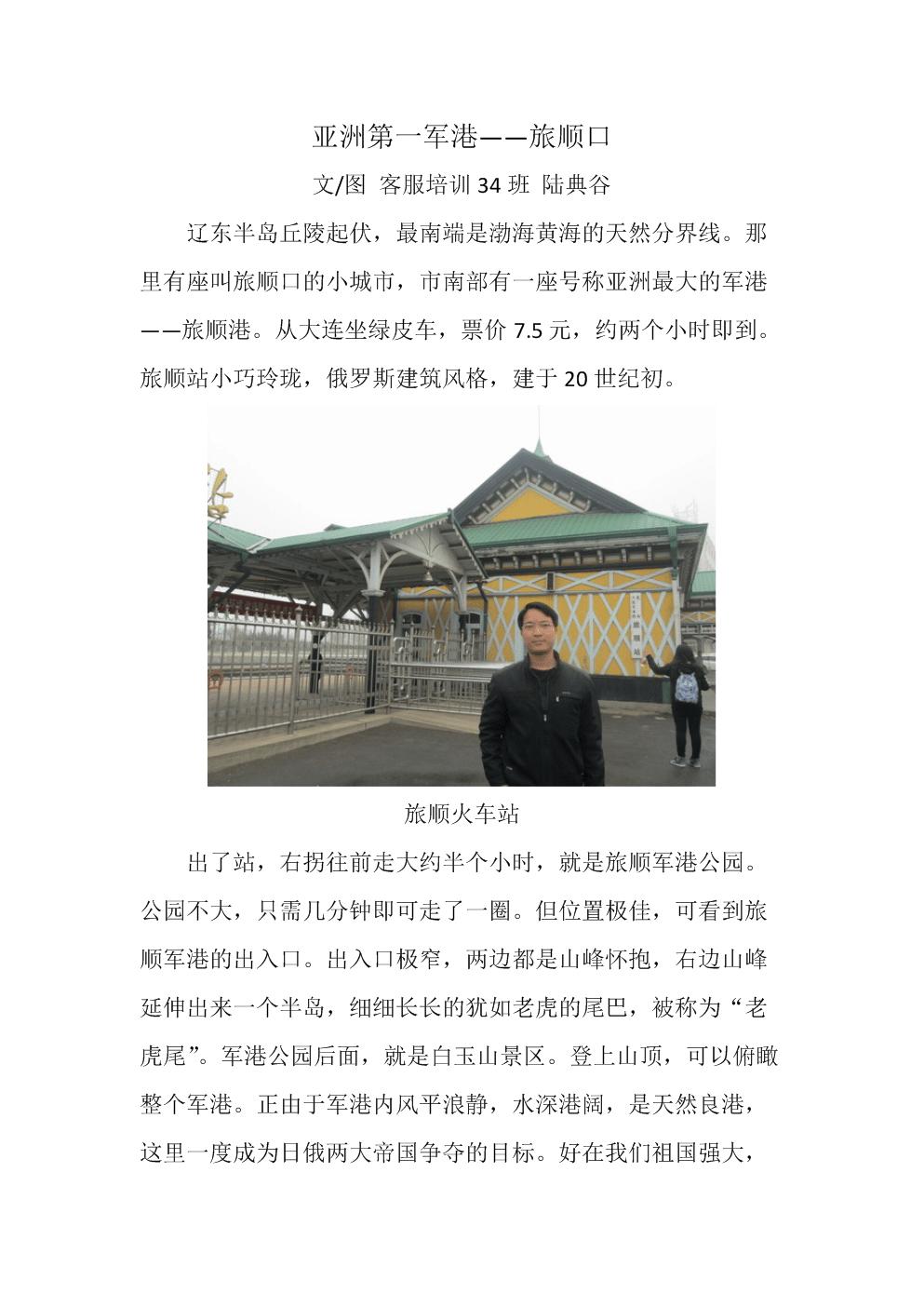 亚洲第一军港旅顺口.docx
