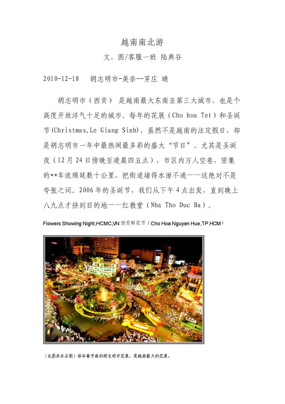 越南:南北统一游.doc