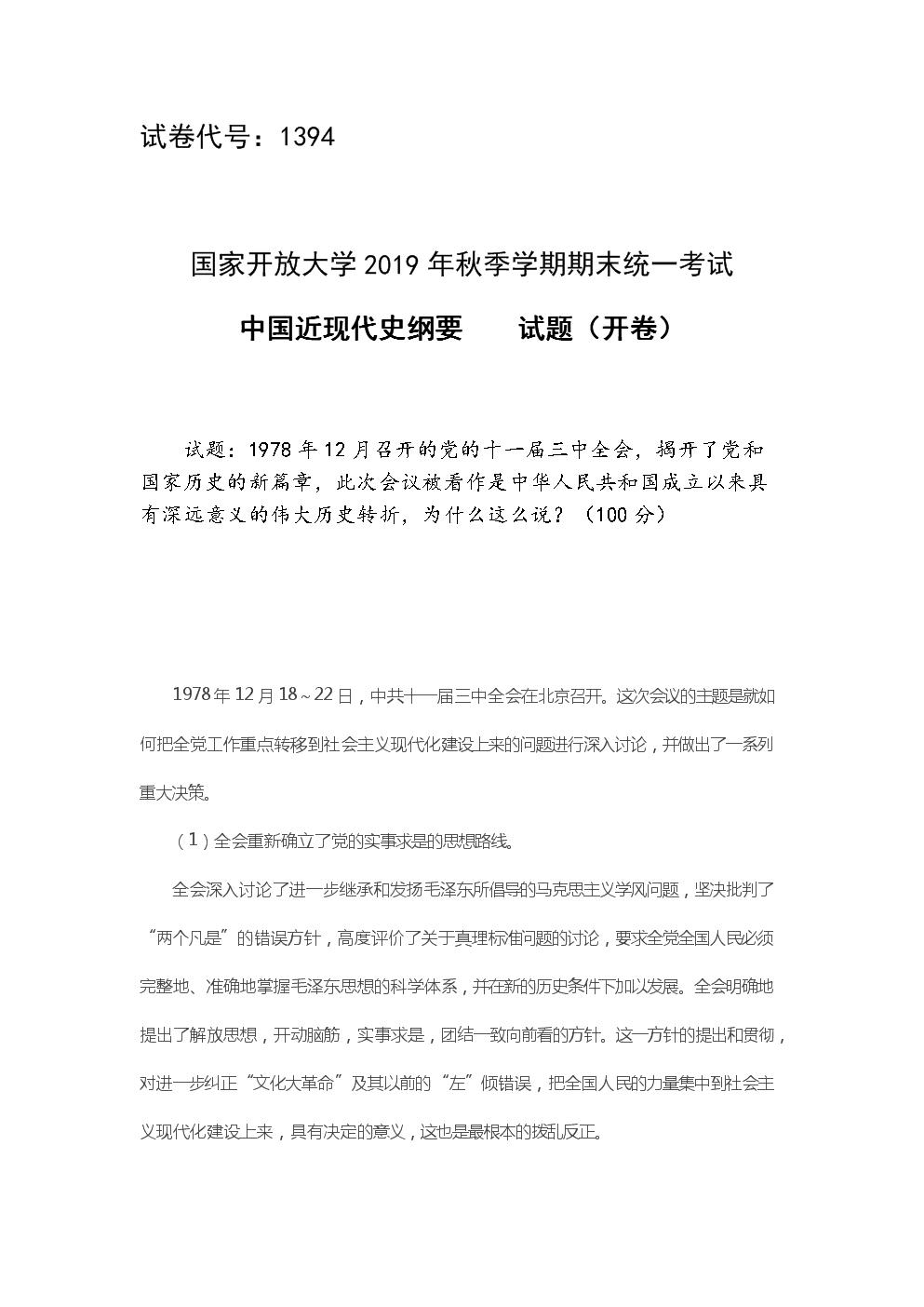 国开最新中国近现代史纲要终结考试二.docx