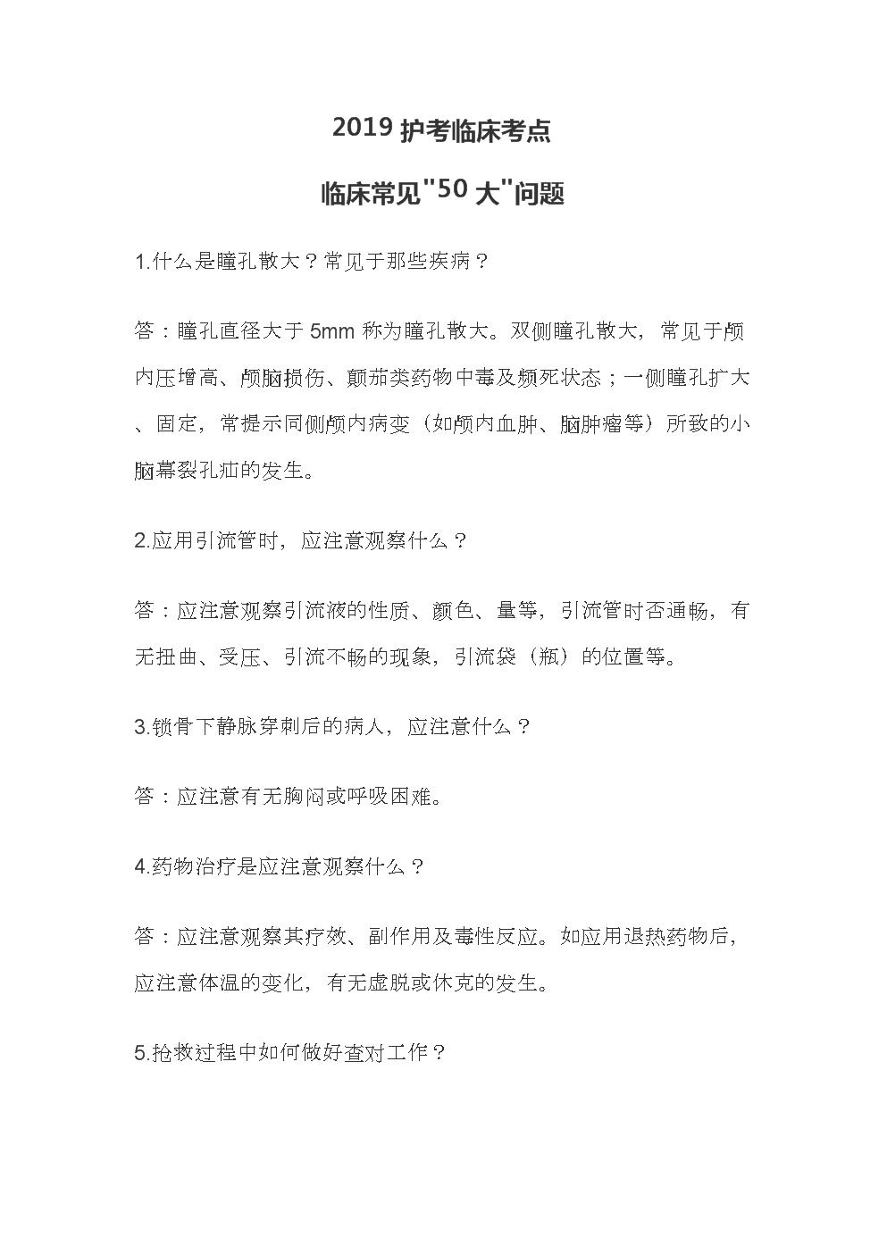 【必备】护考临床必考干货总结.docx