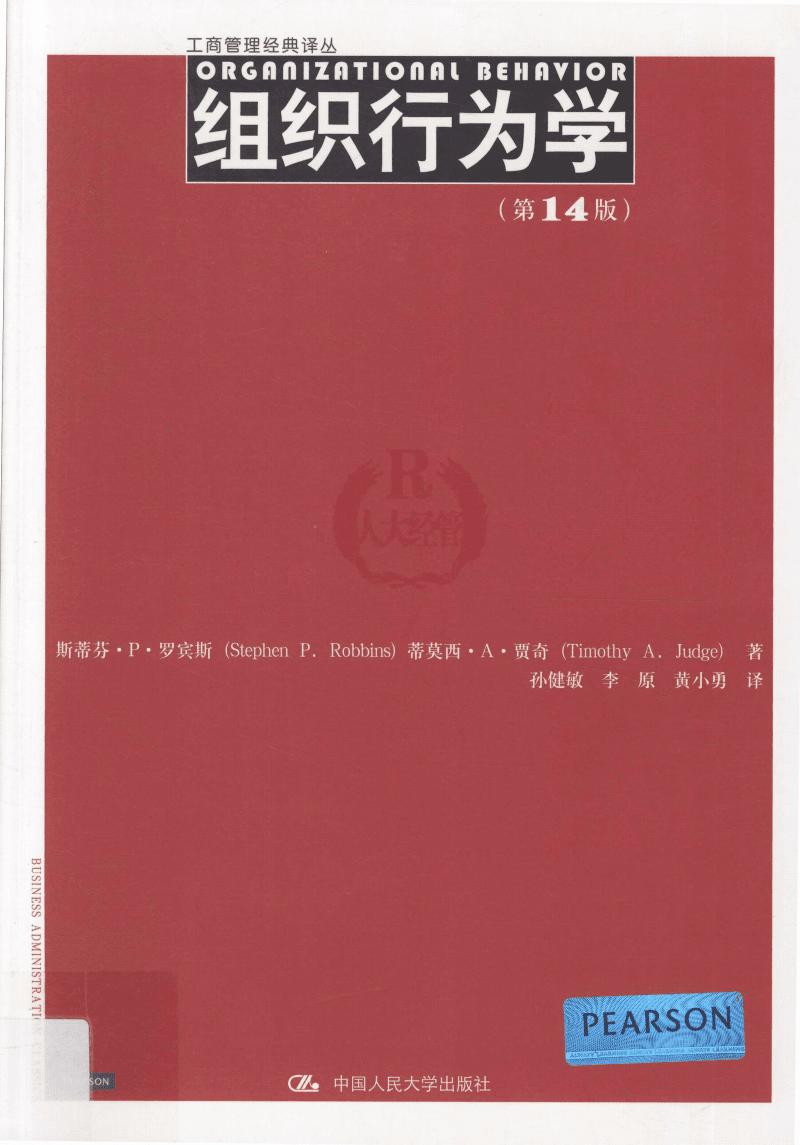 组织行为学+美+斯蒂芬+P+罗宾斯.pdf