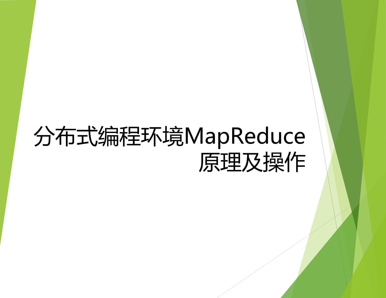 分布式编程环境MapReduce原理及操作教程课件.pptx