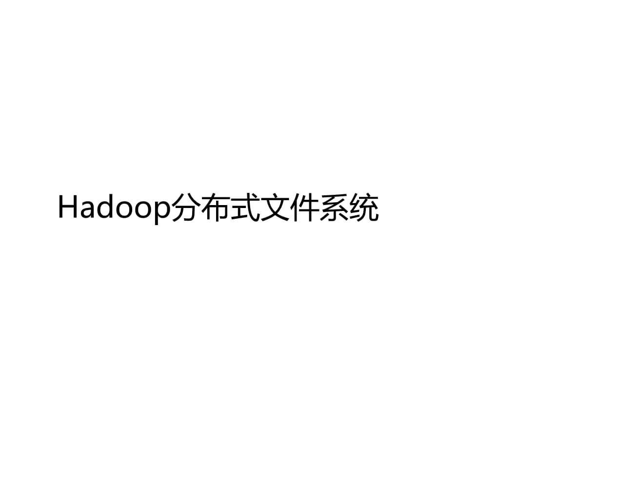 Hadoop分布式文件系统搭建配置教学课件.pptx