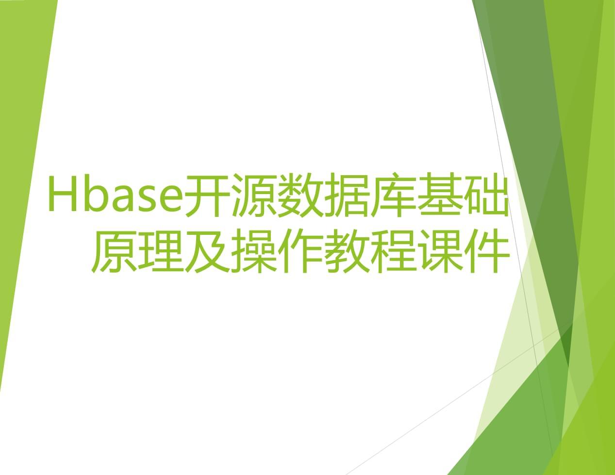 Hbase开源数据库基础原理及操作教程课件.pptx