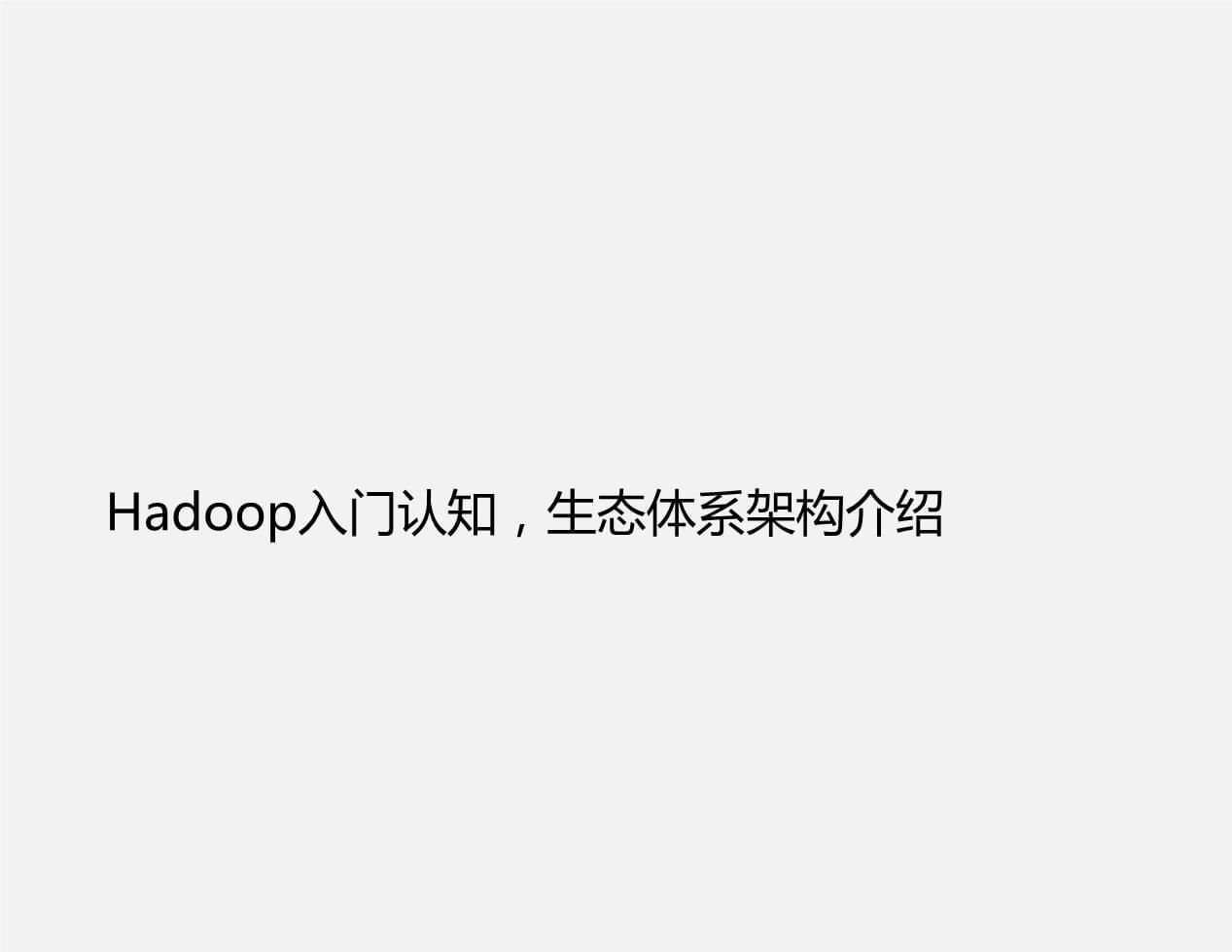 Hadoop分布式文件系统生态认知教学课件.pptx