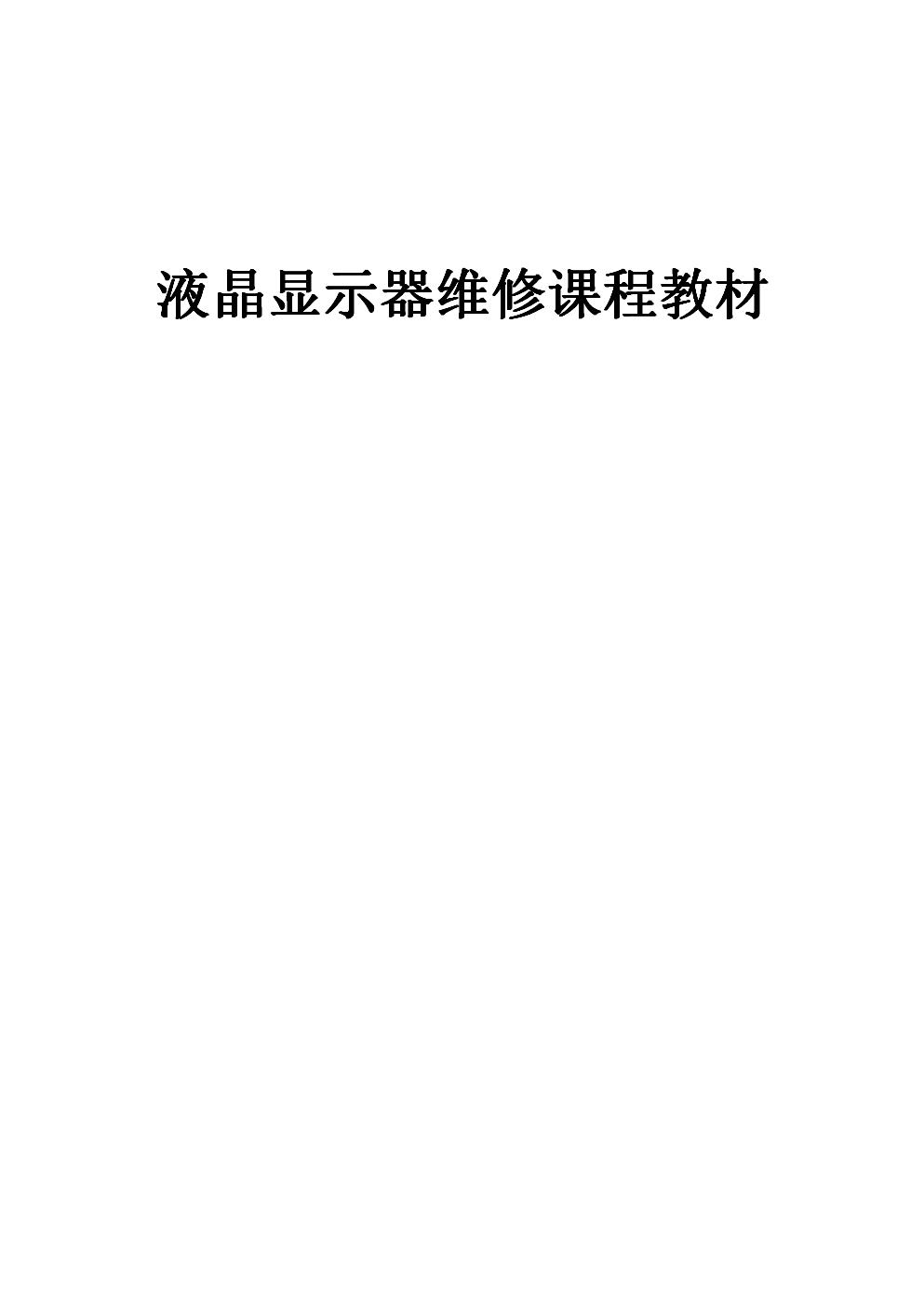 液晶显示器维修教材.doc