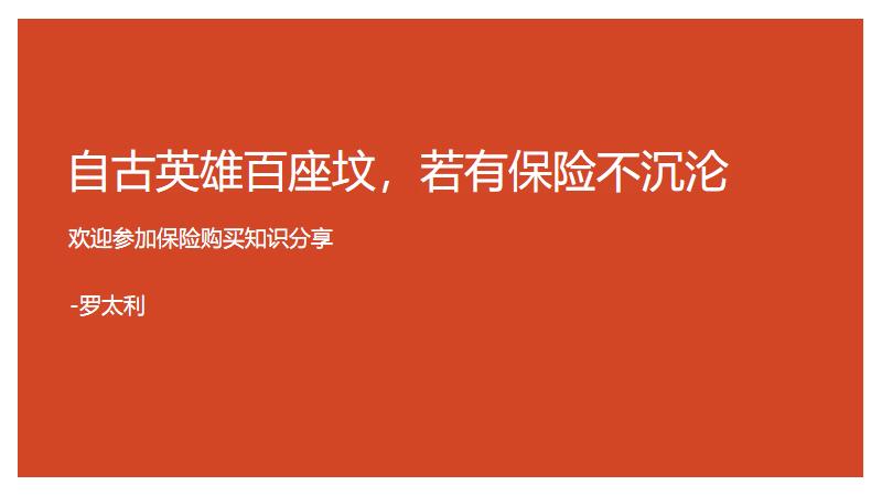 个人(家庭)保险购买和保险规划.pdf