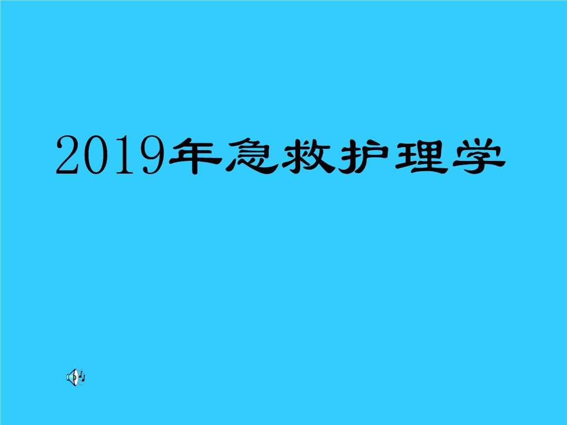 2019年急救护理学.ppt