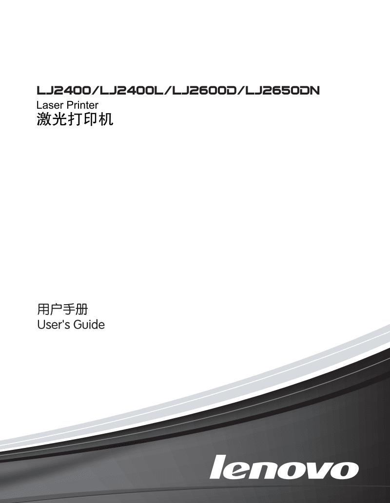 cv_lj2400_2650联想打印机维修手册schn_usr.pdf