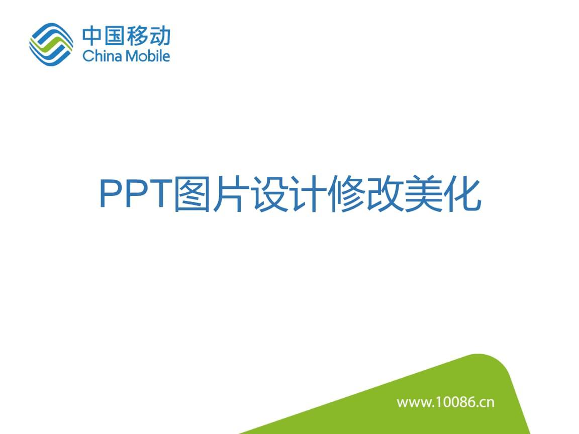 Office演示课程--PPT图片修改设计美化.pptx