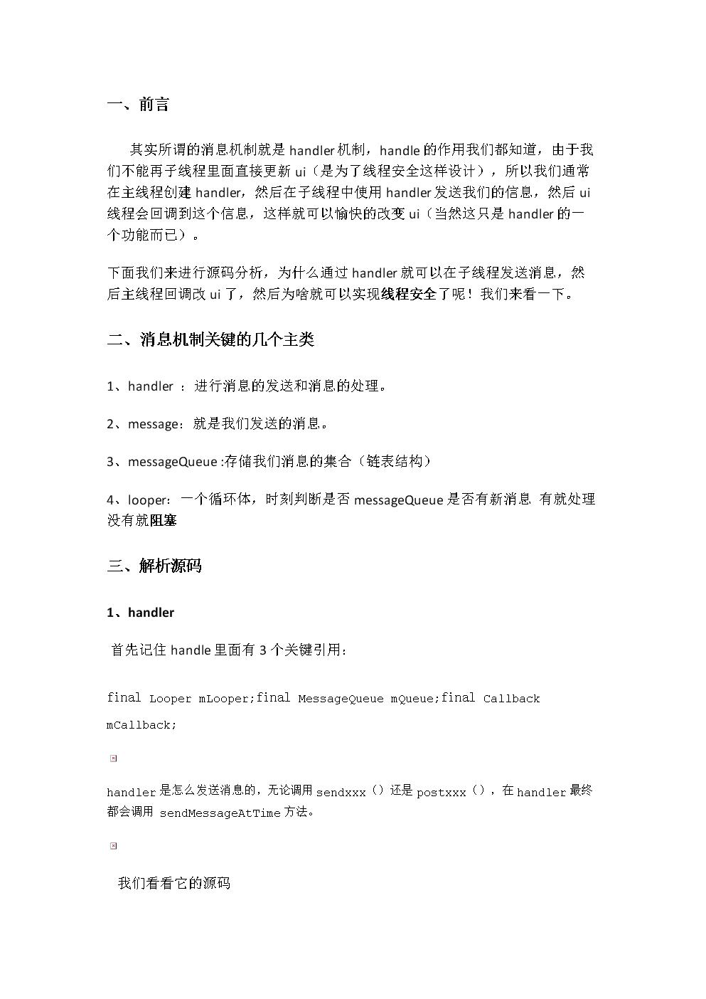 安卓消息机制.docx