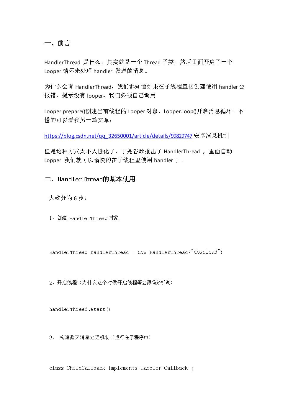 HandlerThread源码分析原创.docx