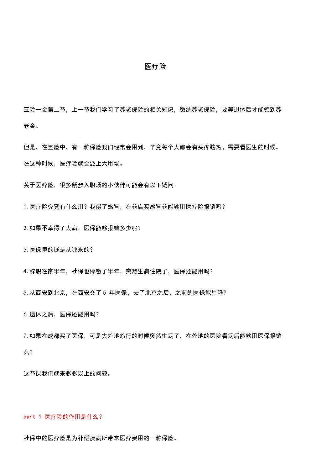 五险一金之医疗险.docx