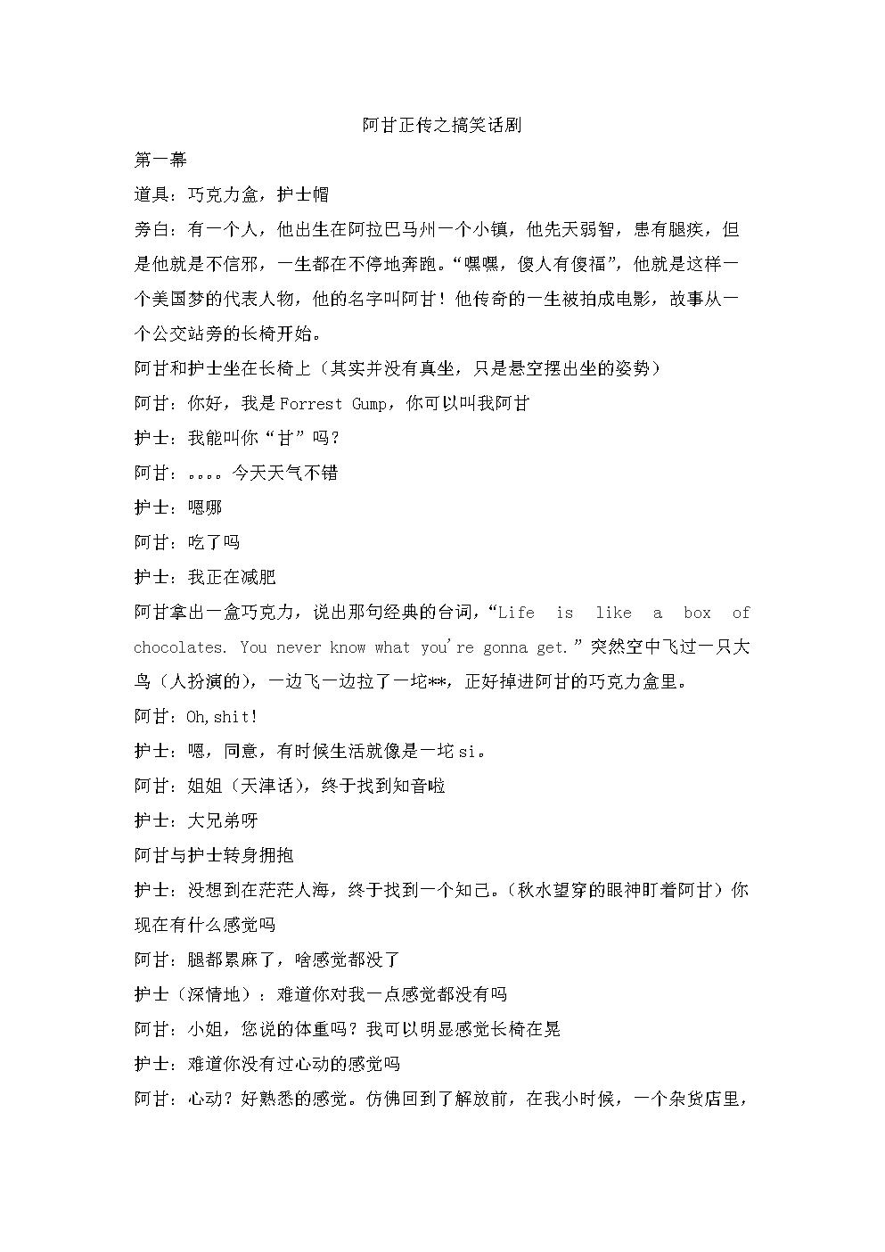 阿甘正传之搞笑话剧.doc
