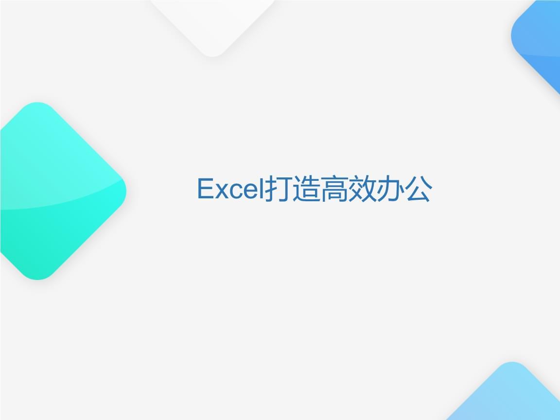 Office课程之Excel打造高效办公.pptx