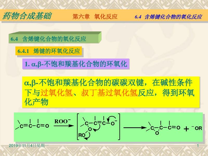 第六章氧化反应.pdf
