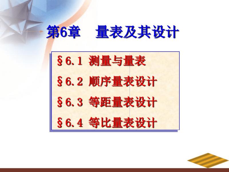 第六章量表相关材料.pdf