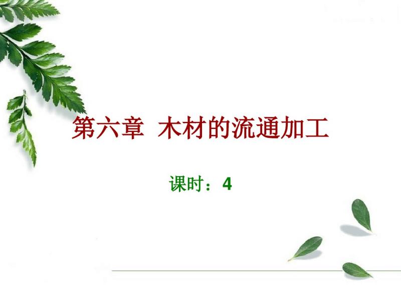 第六章木材的流通加工.pdf