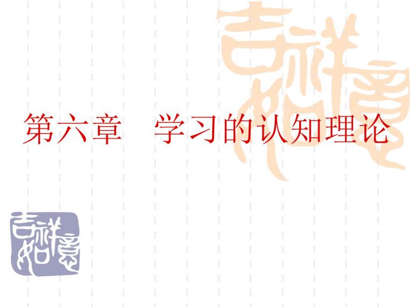第六章认知学习理论.pdf