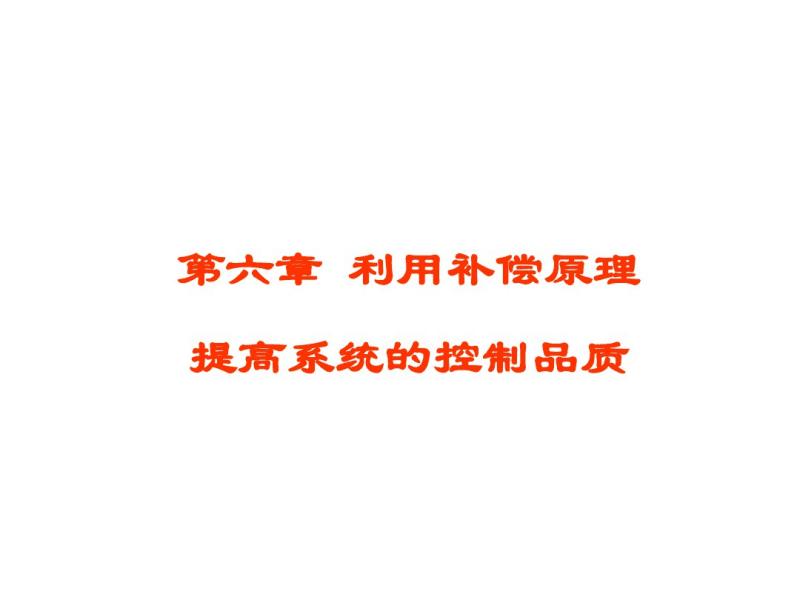 第六章利用补偿原理提高系统109年.pdf