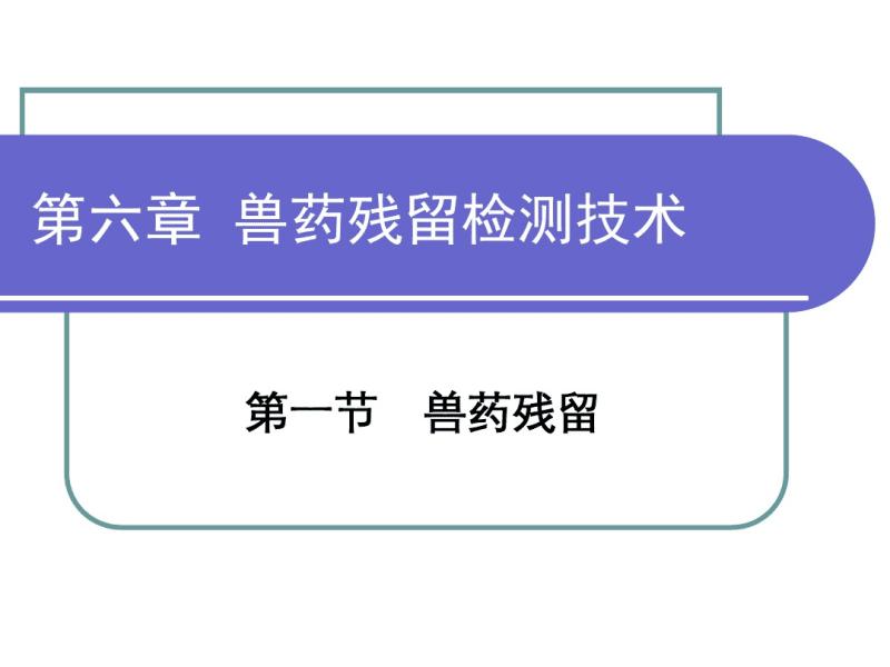 第六章兽药残留检测技术.pdf