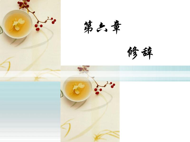 第六章修辞资料文件.pdf