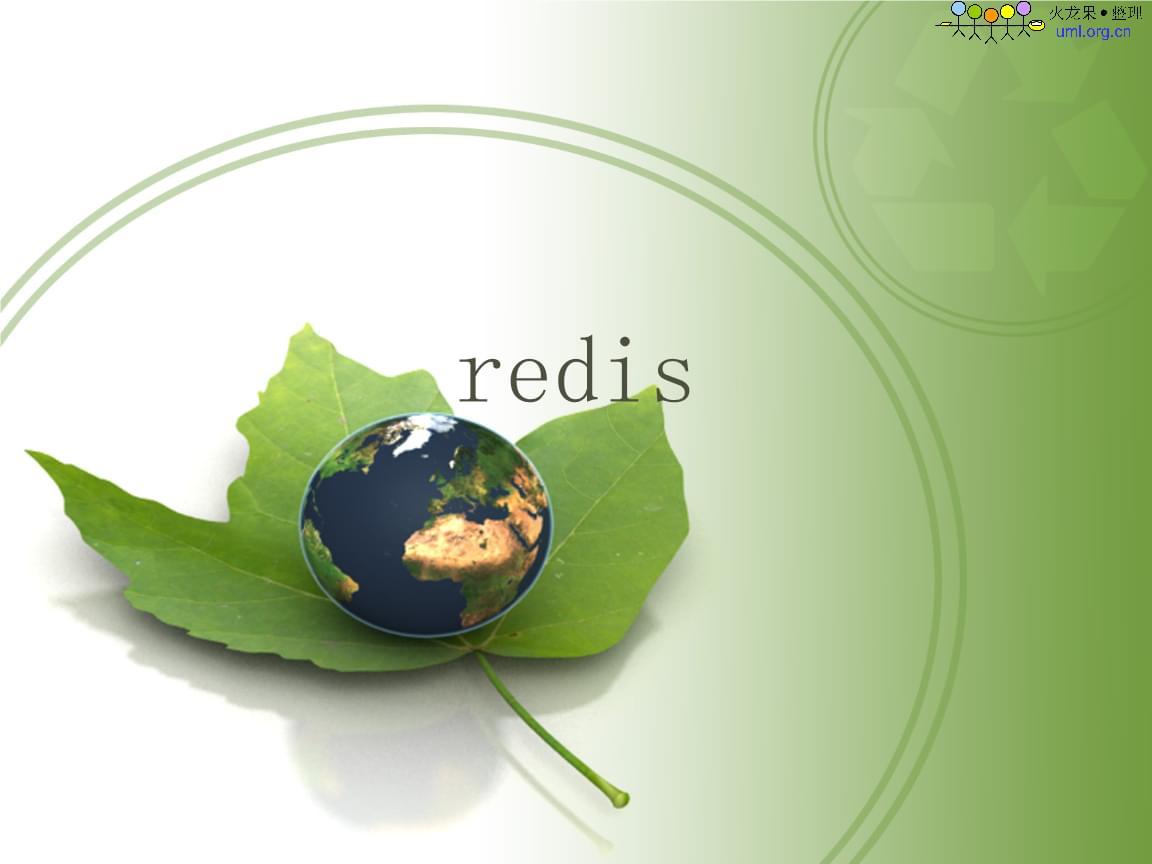 Redis与Memcached之间的比较.ppt
