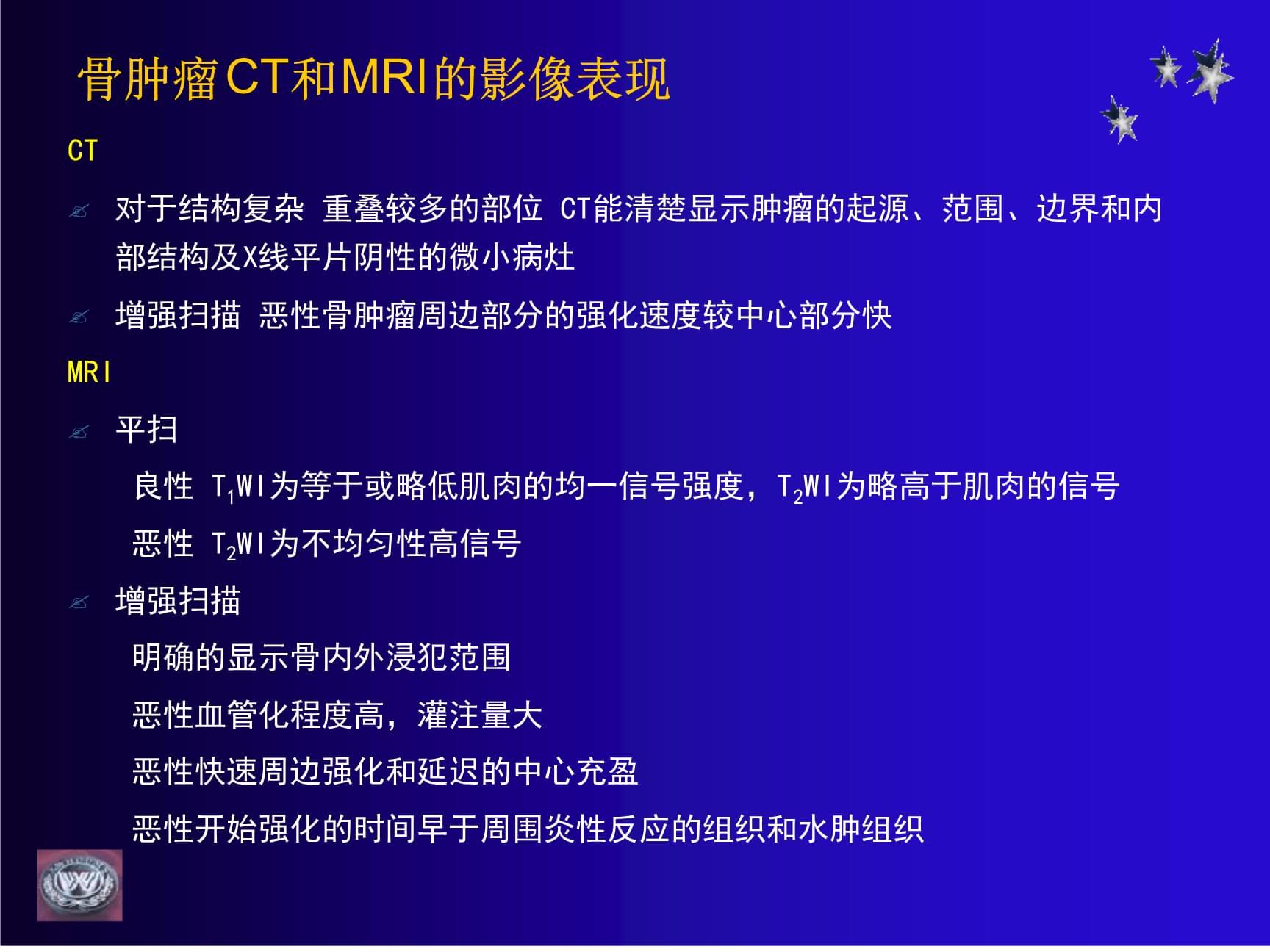 骨肿瘤CT和MRI的影像表现参考幻灯片.ppt